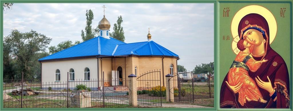 храм Владимирской иконы Пресвятой Богородицы